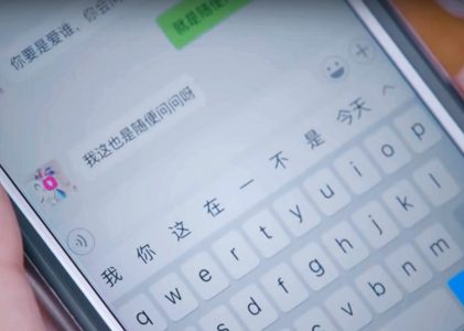 Screenshot of phone with Xiaoice messages on screen